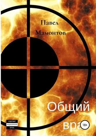 Павел Мамонтов, Александр Мазин, Общий враг