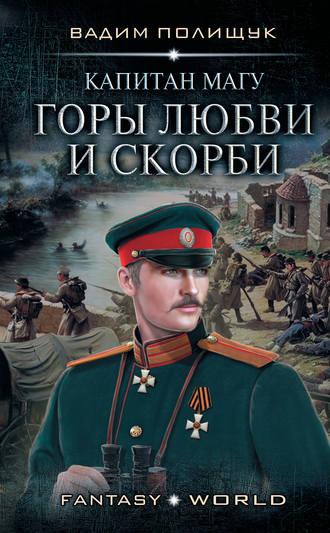 Вадим Полищук, Капитан Магу. Горы любви и скорби