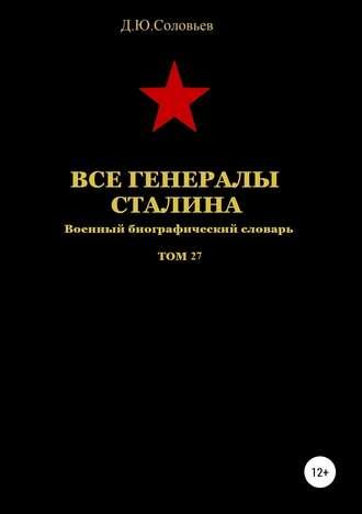 Денис Соловьев, Все генералы Сталина. Том 27