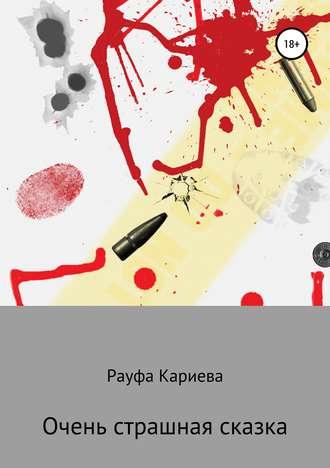 Рауфа Кариева, Очень страшная сказка