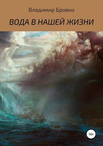 Владимир Бровко, ВОДА В НАШЕЙ ЖИЗНИ