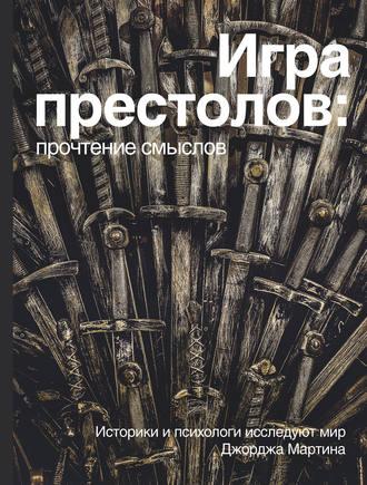 Коллектив авторов, Игра престолов: прочтение смыслов