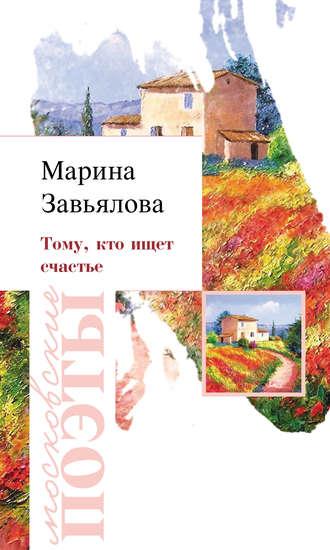 Марина Завьялова, Тому, кто ищет счастье