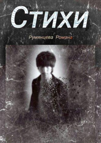 Роман Румянцев, Стихи