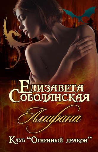 Елизавета Соболянская, Амирана