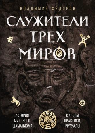 Владимир Фёдоров, Служители и Воители трёх миров