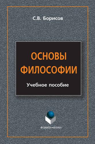 Сергей Борисов, Основы философии. Учебное пособие