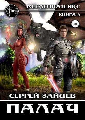 Сергей Зайцев, Вселенная ИКС: Палач