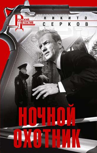 Никита Серков, Ночной охотник