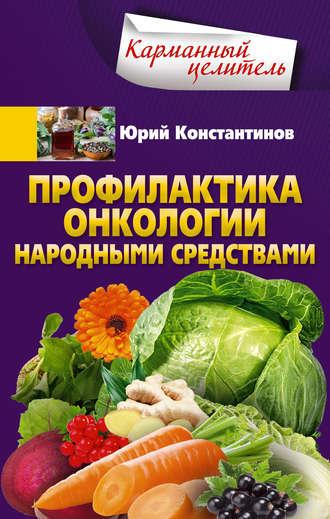 Юрий Константинов, Профилактика онкологии народными средствами