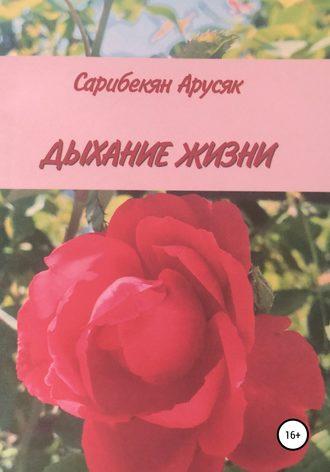 Арусяк Сарибекян, Дыхание жизни