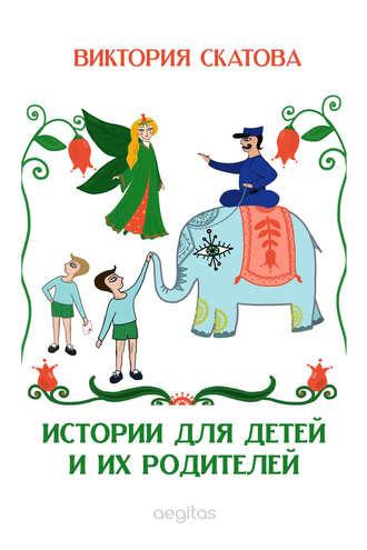 Виктория Скатова, Истории для детей и их родителей