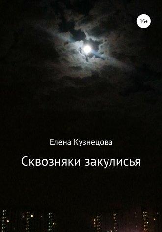 Елена Кузнецова, Сквозняки закулисья