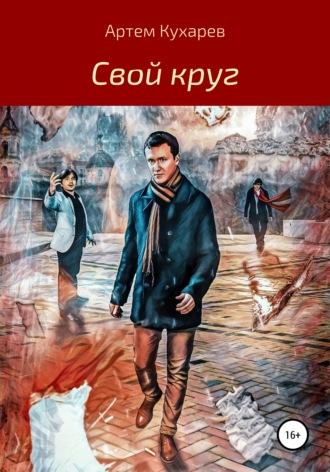 Артем Кухарев, Свой круг