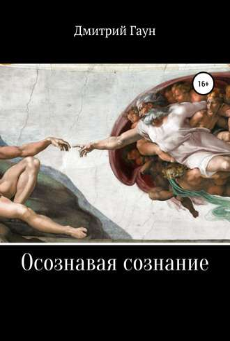 Дмитрий Гаун, Осознавая сознание