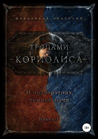 Анатолий Шендриков, Тропами Кориолиса. В подворотнях темной ночи