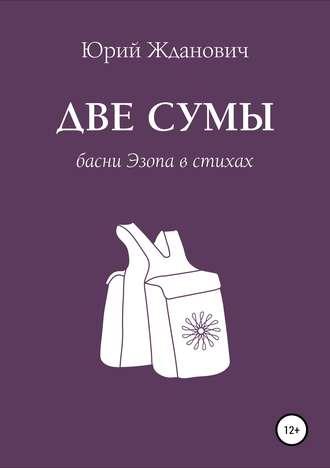 Юрий Жданович, Юлия Глинская, Две сумы. Басни Эзопа в стихах