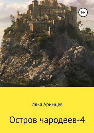 Илья Аримцев, Остров чародеев-4