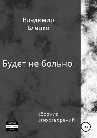 Владимир Блецко, Будет не больно