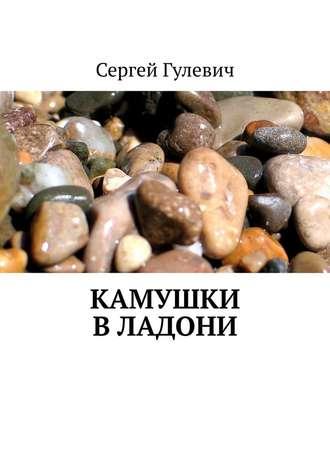 Сергей Гулевич, Камушки владони