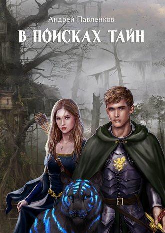 Андрей Павленков, В поисках тайн