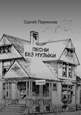 Сергей Перминов, Песни без музыки. Стихи