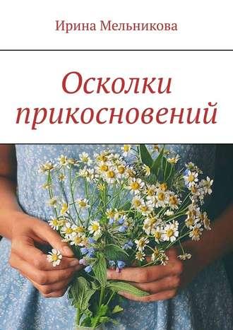 Ирина Мельникова, Осколки прикосновений