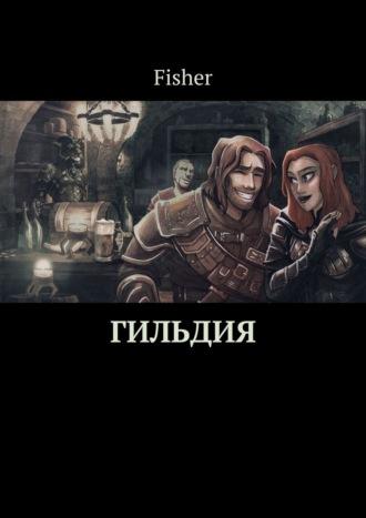 Fisher, Гильдия