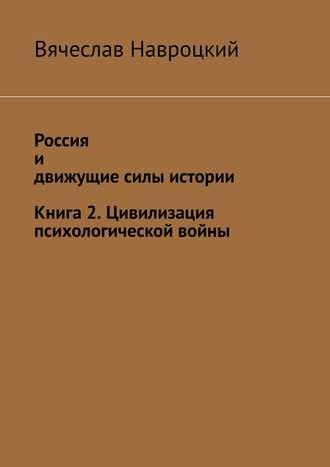 Вячеслав Навроцкий, Россия идвижущие силы истории. Книга 2. Цивилизация психологической войны