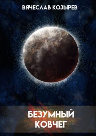 Вячеслав Козырев, Безумный ковчег. Ненаучная фантастика