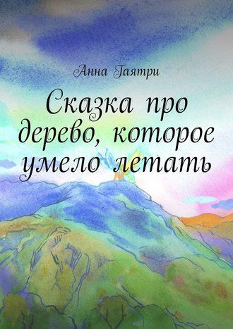 Анна Гаятри, Сказка про дерево, которое умело летать