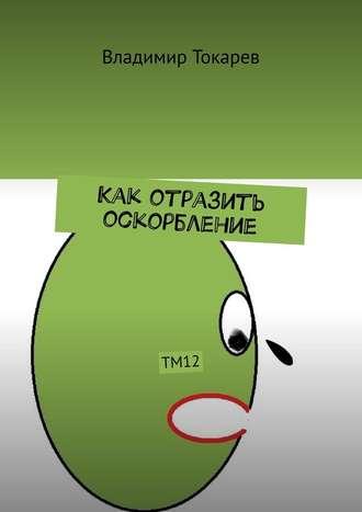 Владимир Токарев, Как отразить оскорбление. ТМ12