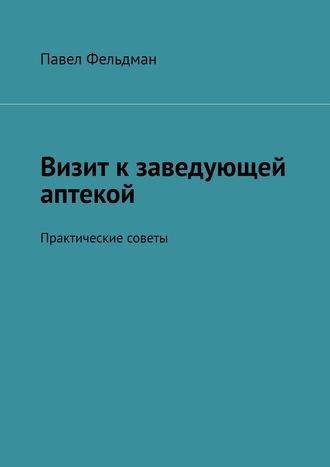 Павел Фельдман, Визит кзаведующей аптекой. Практические советы