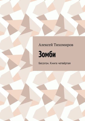 Алексей Тихомиров, Зомби. Изнанка жизни