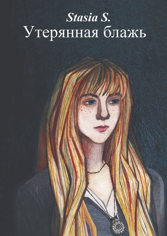 Stasia S., Утерянная блажь. Книга 1