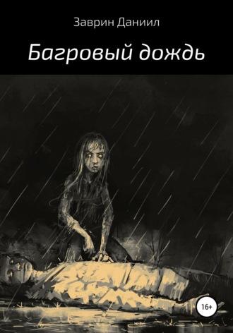 Даниил Заврин, Багровый дождь