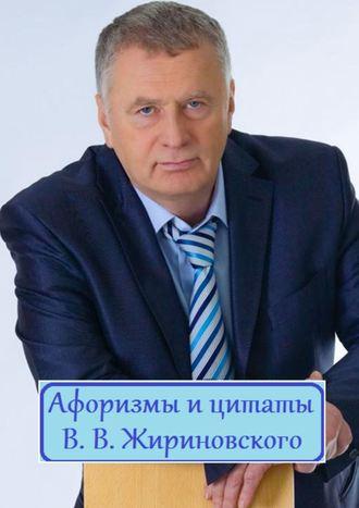 В. Жиглов, Афоризмы ицитаты В.В.Жириновского