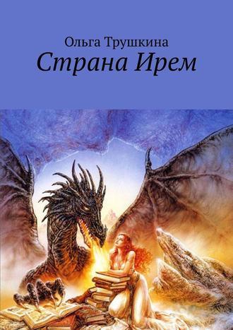 Ольга Трушкина, СтранаИрем