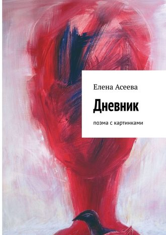 Елена Асеева, Дневник. Поэма скартинками