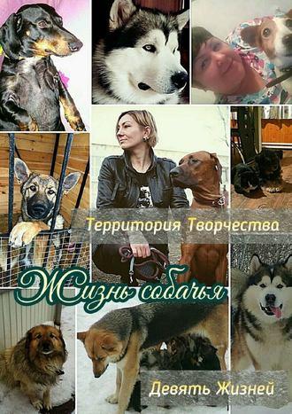 Валентина Спирина, Жизнь собачья. Девять Жизней