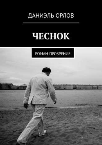 Даниэль Орлов, Чеснок. Роман-прозрение