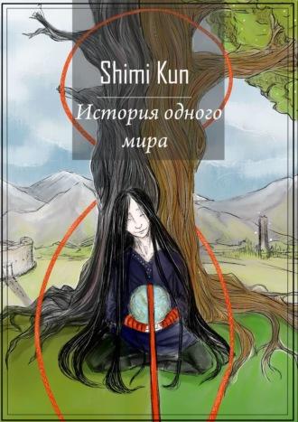 Shimi Kun, История одногомира