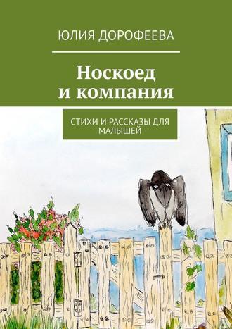 Юлия Дорофеева, Носкоед икомпания. Стихи ирассказыдля малышей