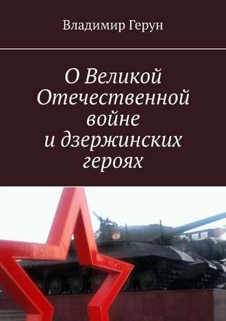 Владимир Герун, ОВеликой Отечественной войне идзержинских героях