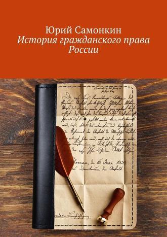 Юрий Самонкин, История гражданского права России