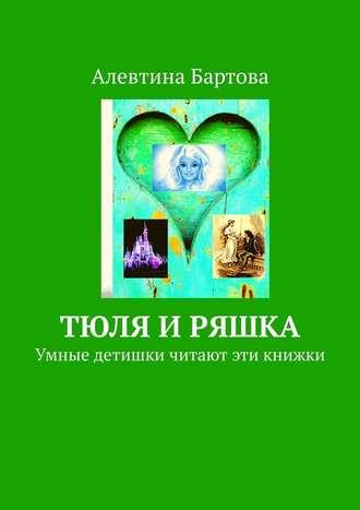 Алевтина Бартова, Тюля иРяшка. Умные детишки читают эти книжки