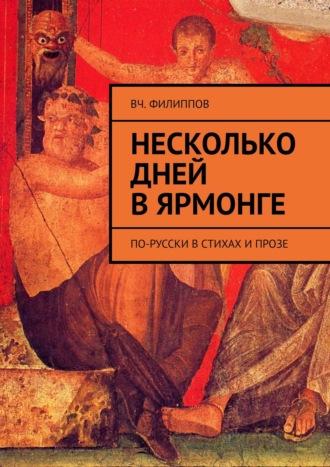 Вячеслав Филиппов, Насамомделе. Опыты вформатеtxt