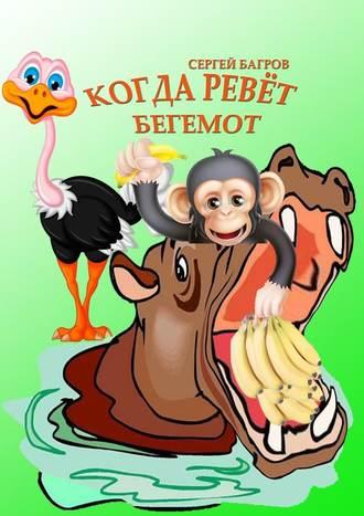 Сергей Багров, Когда ревёт бегемот