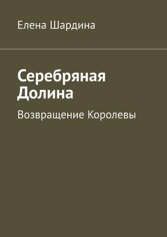 Елена Шардина, Серебряная Долина. Возвращение королевы