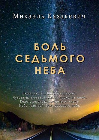 Михаэль Казакевич, Боль седьмогонеба